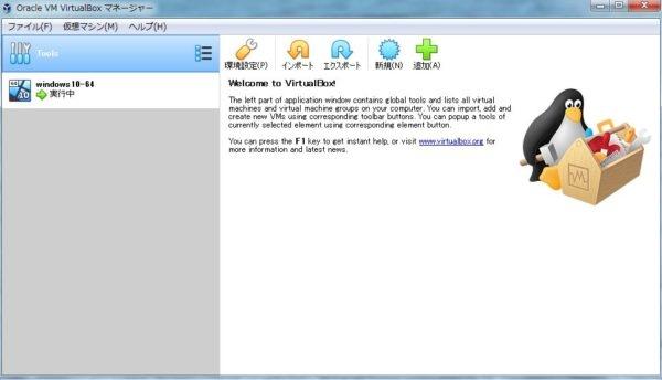 virtualbox-UI