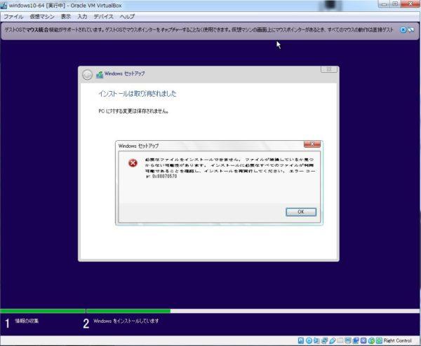 エラーコード 0x80070570