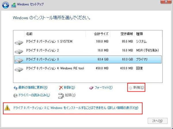 SSDのパーティション画面