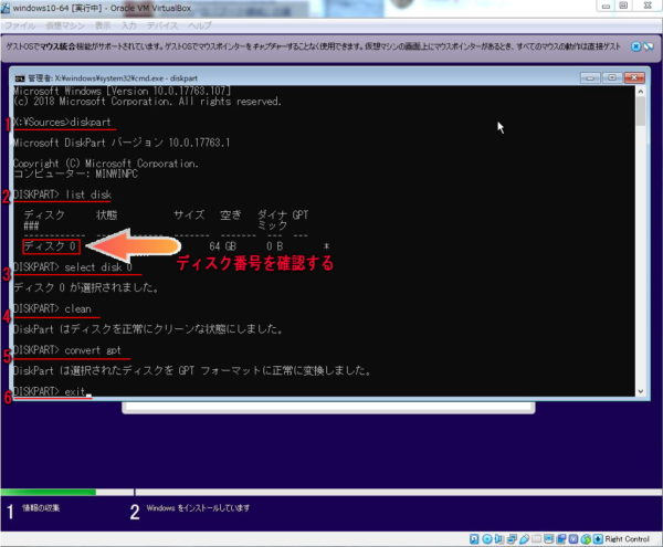 SSDをMBR形式からGPT形式に変更