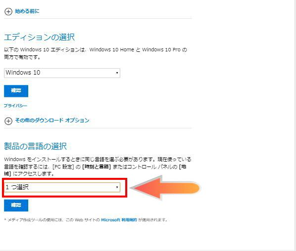 Windows iso 日本語