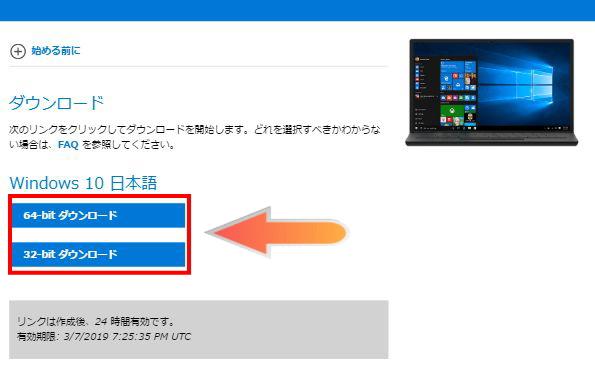 Windows isoファイルをダウンロード