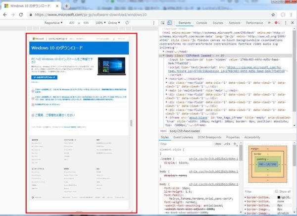 google chrome タブレット画面1