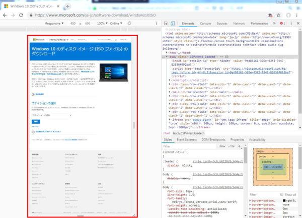 google chrome タブレット画面2