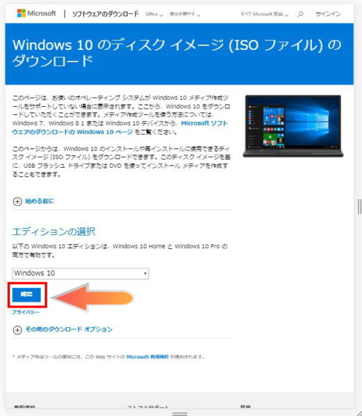 Windows10 May 2019 Update確認