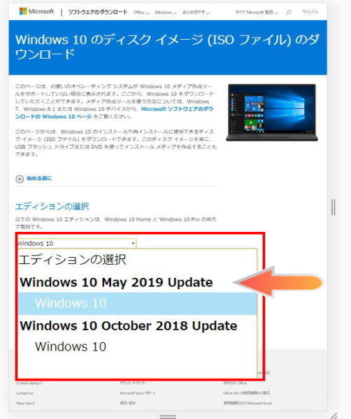Windows10 May 2019 Update選択