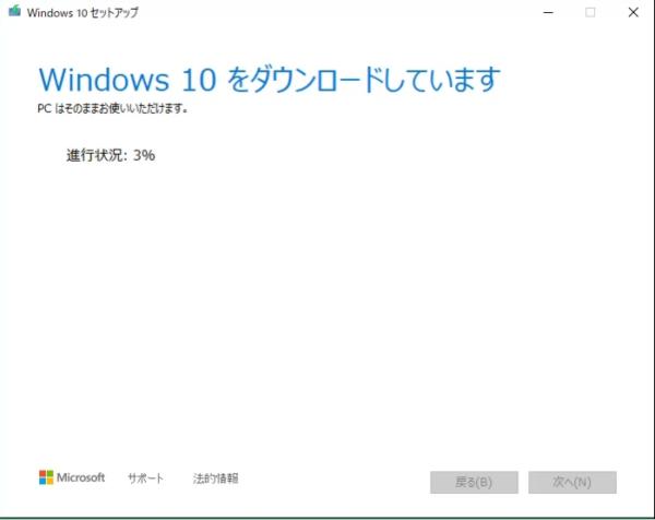 Windows10ダウンロード