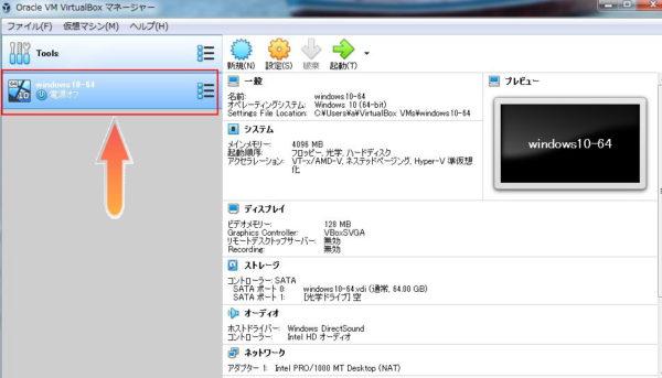 VirtualBoxに仮想マシンが作成された画面