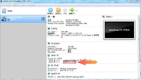 仮想マシンにWindows10 isoファイルを指定する