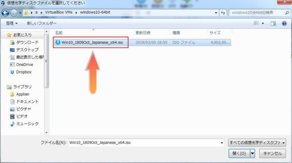 仮想マシンに指定するWindows10 isoファイルを選択