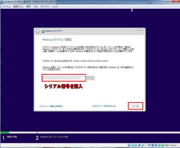 Windows10インストール、シリアル番号を入力する