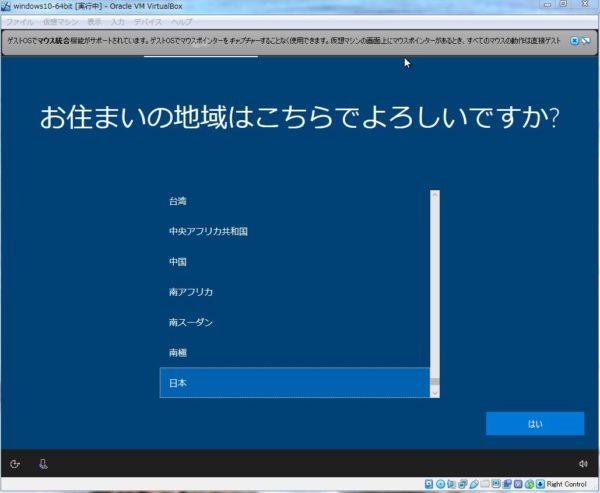 Windows10インストール、お住まいの地域選択