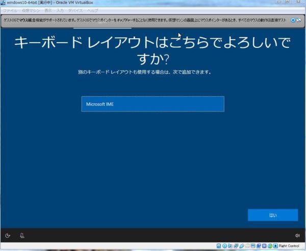 Windows10インストール、キーボードのレイアウト選択