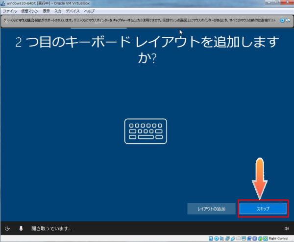 Windows10インストール、キーボードのレイアウト追加