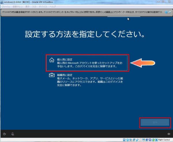Windows10インストール個人設定
