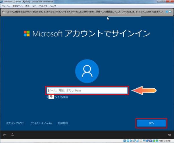 Microsoftにログイン