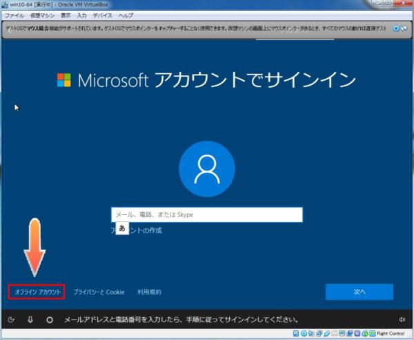Microsoftオフライン アカウント