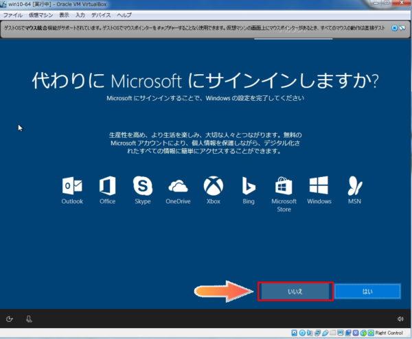 MicrosoftにログインしないでWindows10をインストール