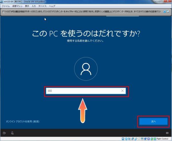 Windows10ユーザー名を決める