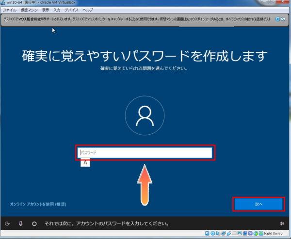 Windows10ログインパスワードを決める
