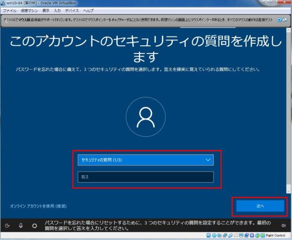 Windows10セキュリティの質問を決める