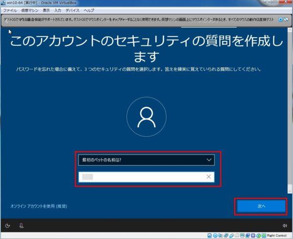 Windows10セキュリティの質問を3つ決める