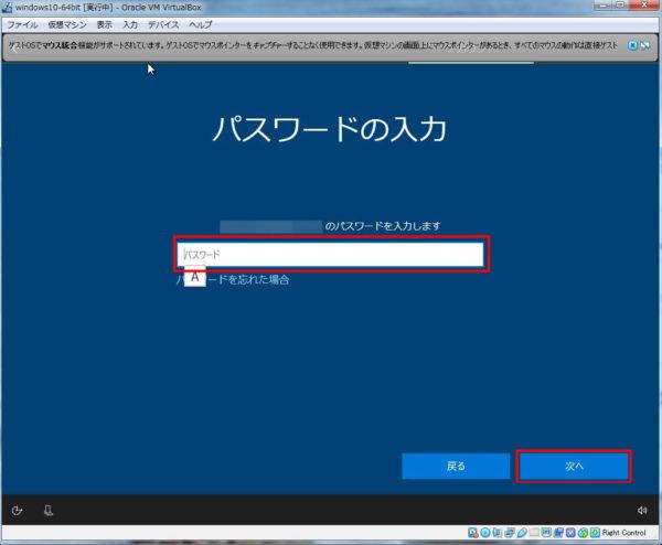 Microsoftログインパスワード