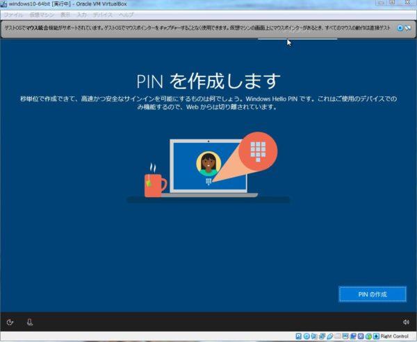 Microsoftログインパスワード(PIN)を決める