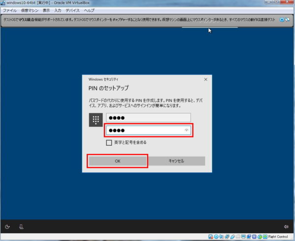 Microsoftログインパスワード(PIN)作成確認画面