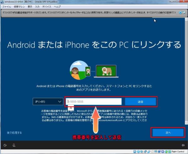 AndroidまたはiPhoneをこのPCにリンクする