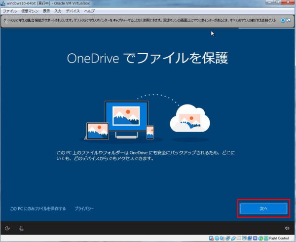 OneDriveでファイルを保護