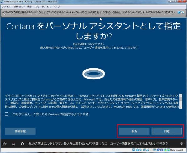Cortanaをパーソナルアシスタント