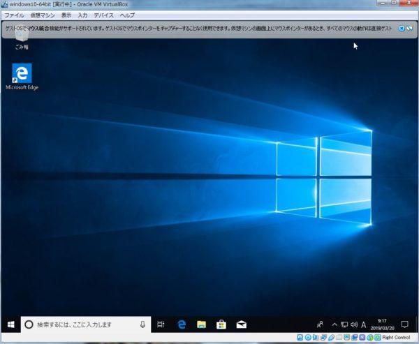 Window10インストール完了画面