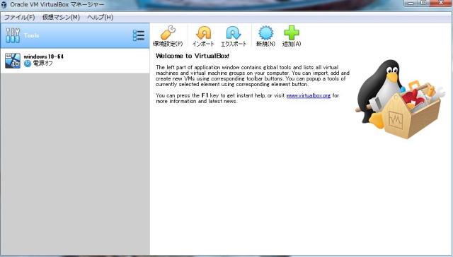VirtualBoxをインストールする方法(Windows10)