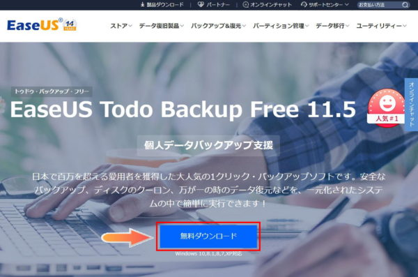 Todo Backup freeは11.5