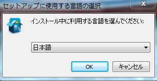 EaseUS Todo Backupインストール日本語