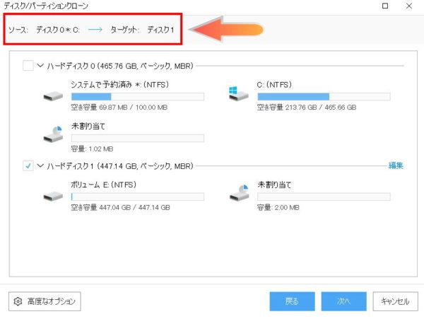 EaseUS Todo Backupクローンのデータを移行するHDD確認