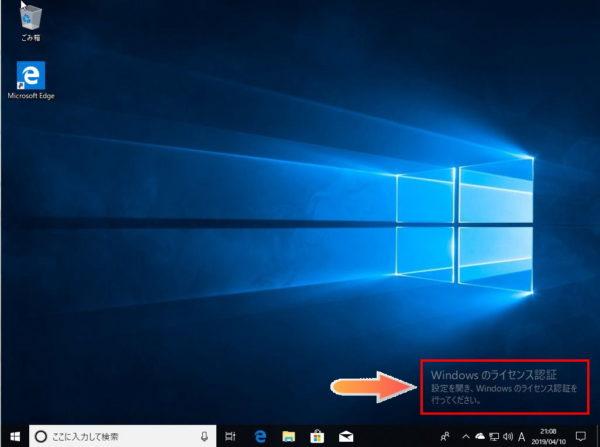 Windowsのライセンス認証警告画面