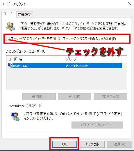 Windows10ユーザーアカウントチェック外す