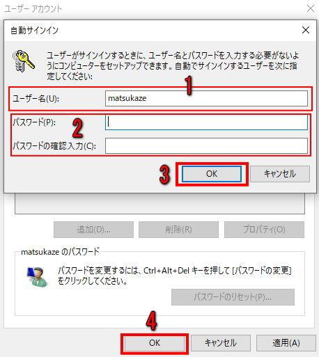 Windows10自動サインイン「ユーザー名」と「パスワード」を入力