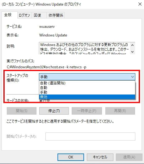 Windwos Update無効