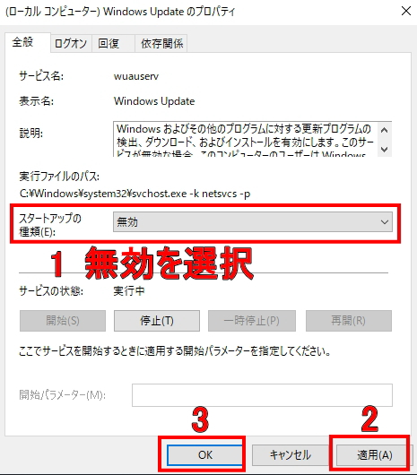 Windwos Update無効適用