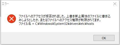 hosts ファイルのアクセスが拒否されました