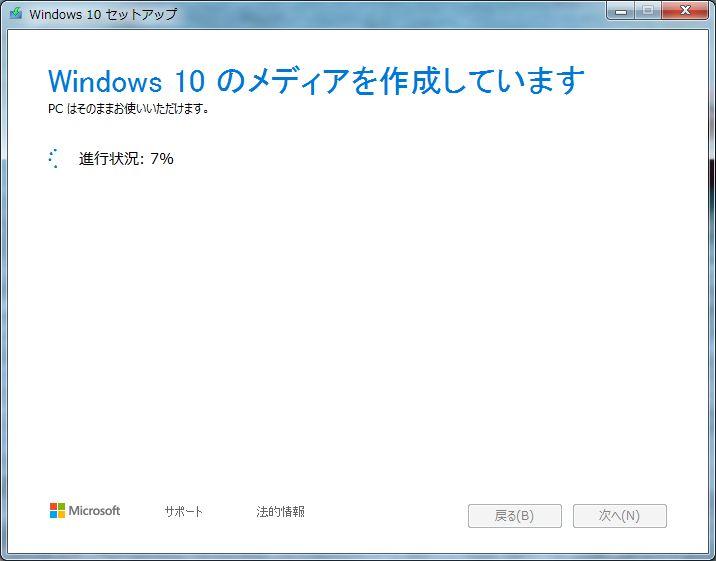 Windows10のメディア作成
