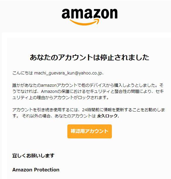 あなたのAmazonアカウントはセキュリティ上の理由で中断されました これはフィッシングメールです