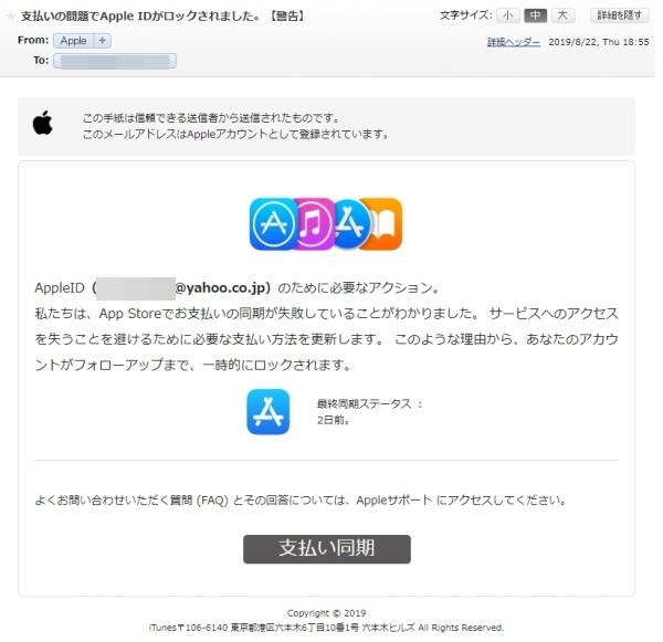 支払いの問題でApple IDがロックされました。【警告】これはフィッシングメールです