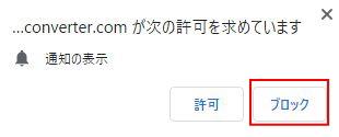 Online Video Converter通知
