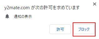 y2mate.com通知