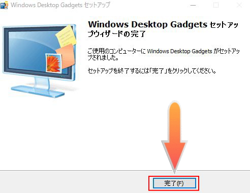 Windows Desktop Gadgetsインストール完了