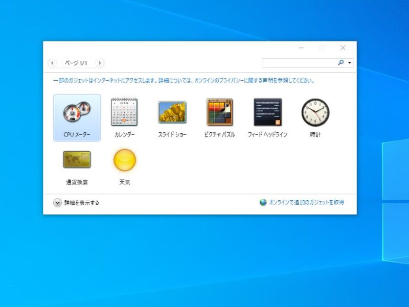 Windows Desktop Gadgets画面